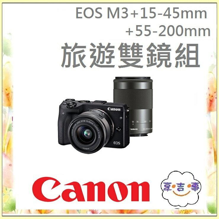 全新出清只有一組?享.吉.事?【現貨送32G記憶卡+相機包,免運費】Canon EOS M3+15-45mm+55-200 STM 旅遊雙鏡組 WIFI/NFC 翻轉自拍【彩虹公司貨】微單眼 內建WI..
