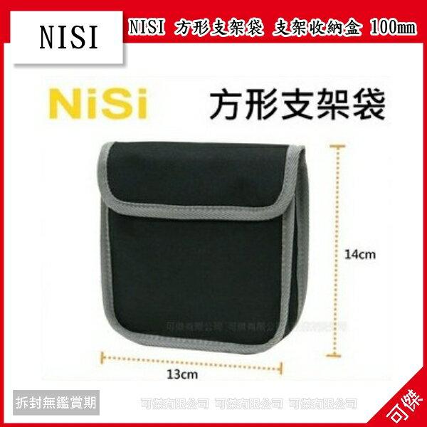 可傑 NISI 方形支架袋 支架收納盒 100mm 支架專用 專為nisi支架設計
