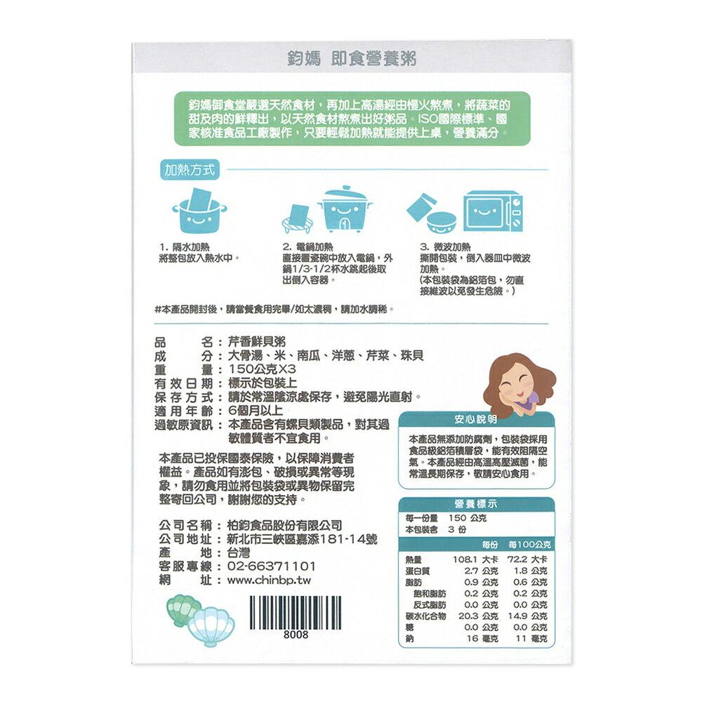 鈞媽 - 常溫即食營養寶寶粥 150g*3入 / 盒 (蔬菜、南瓜、豬肉、雞茸、地瓜、鮮貝) 6