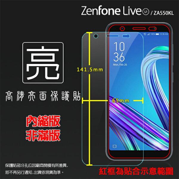 亮面螢幕保護貼ASUS華碩ZenFoneLive(L1)ZA550KLX00RD保護貼軟性高清亮貼亮面貼保護膜手機膜