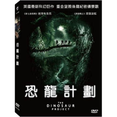 恐龍計劃DVD