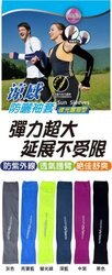 【H.Y SPORT】LIGHT & DARK 夜光型/抗UV/露指型涼感防曬袖套 臂套-臺灣製