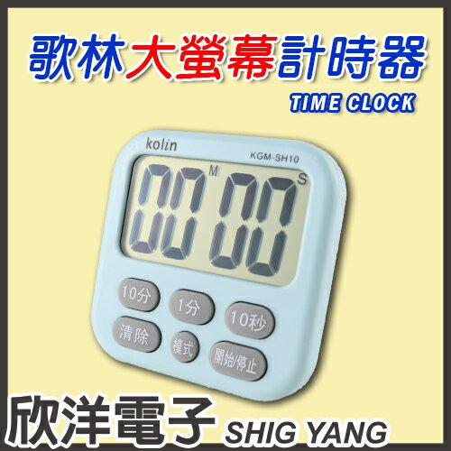 ※ 欣洋電子 ※ Kolin 歌林 大螢幕 正計時/倒計時 計時器 (KGM-SH10)