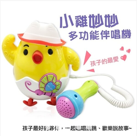 小烏龜精品童裝店:小雞妙妙多功能伴唱機