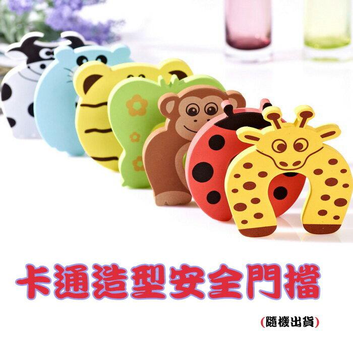糖衣子輕鬆購【DS145】兒童安全門檔 門卡 門夾 動物造型防夾手 (隨機發)