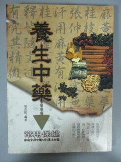 【書寶二手書T1/養生_JNM】常用保健養生中藥_周克振