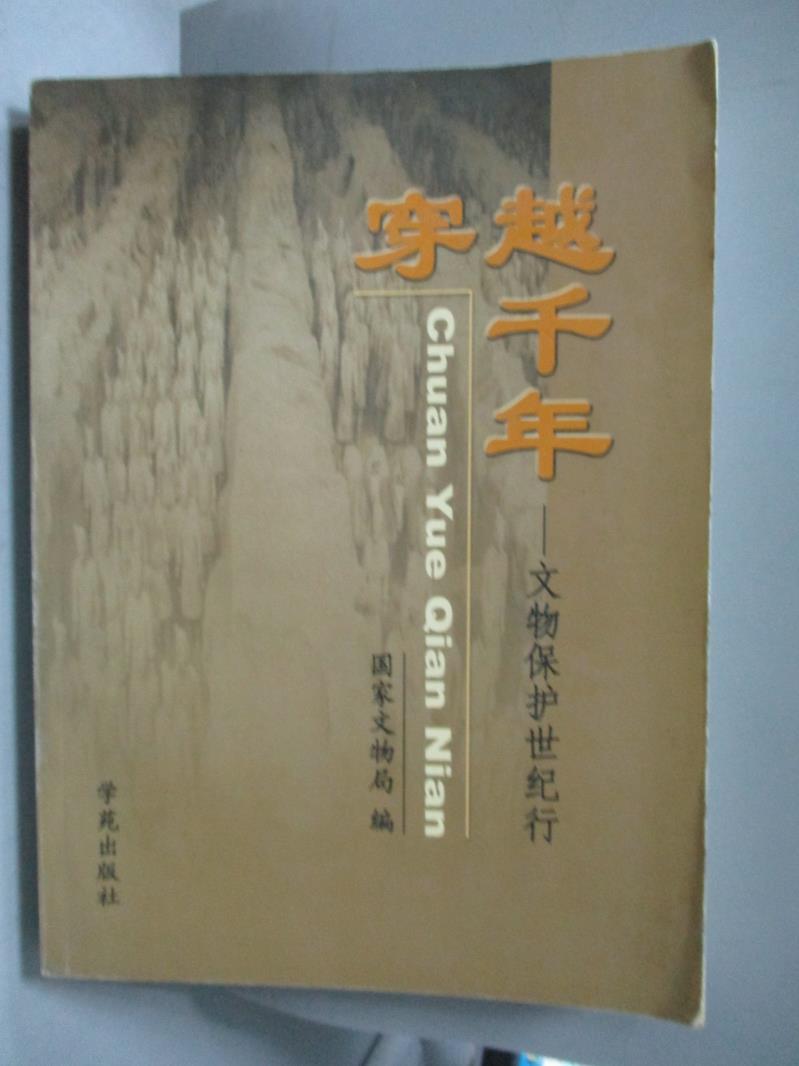 ~書寶 書T1/文學_ZKH~穿越千年~文物保護世紀行_BEN SHE.YI MING_