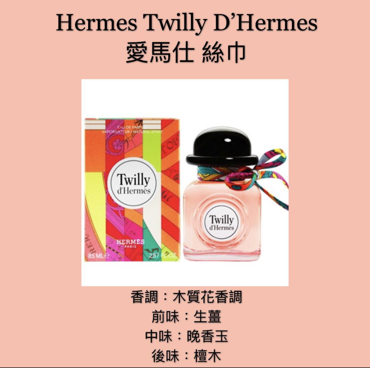 【香舍】Hermes Twilly D'hermes 愛馬仕 絲巾女性淡香精 30ML/50ML/85ML