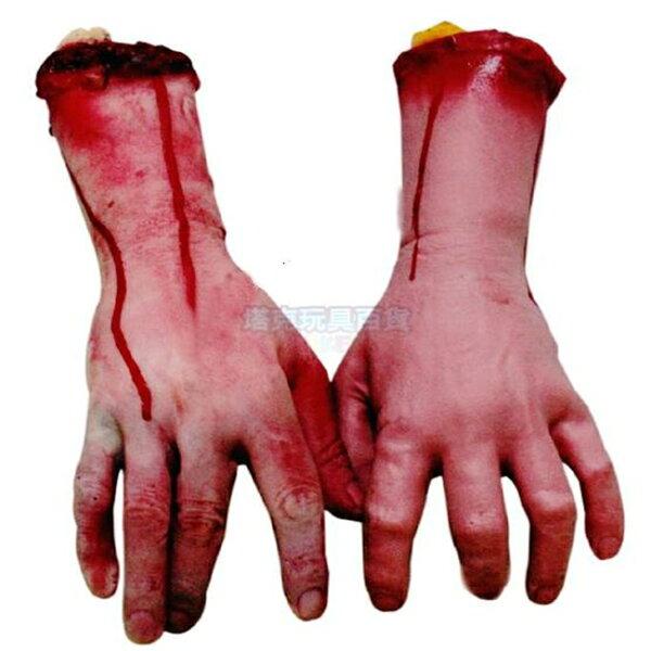塔克玩具百貨:假手萬聖節高質量仿真假斷手(中號手)假手血手臂搞怪惡搞尾牙變裝【塔克】