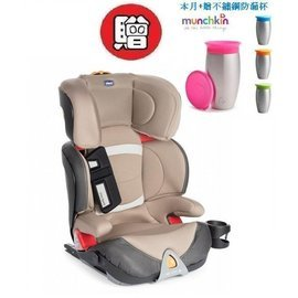 ChiccoOasys2-3FixPlus安全汽座汽車座椅(琉光金)8900元【贈360度不鏽鋼防漏杯】【來電另有優惠】