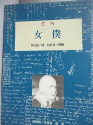 【書寶二手書T1/翻譯小說_LKL】女僕_惹內(Jean Genet)