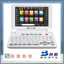 翻譯機 電子辭典 彩色螢幕 記憶卡 公司貨