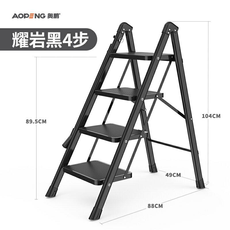 家用梯 梯子家用折疊伸縮人字梯室內多功能爬梯加厚樓梯三四步小梯凳『J9233』