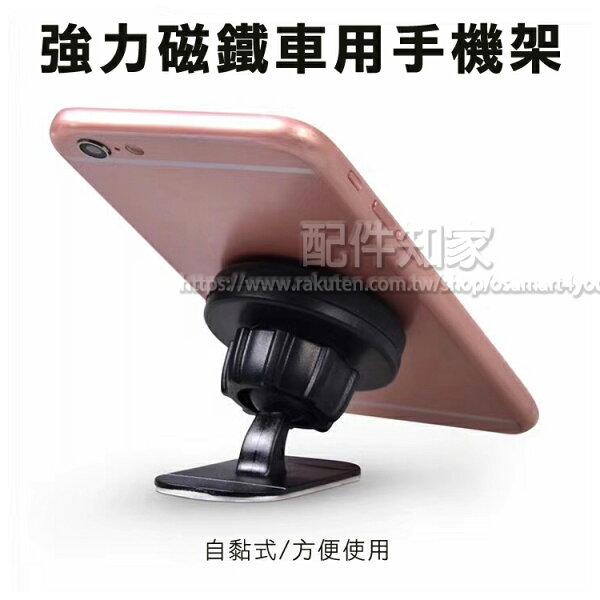 【K13】大磁鐵磁吸式手機架3M自黏式車上固定架手機架平板架車用支架展示固定架-ZY