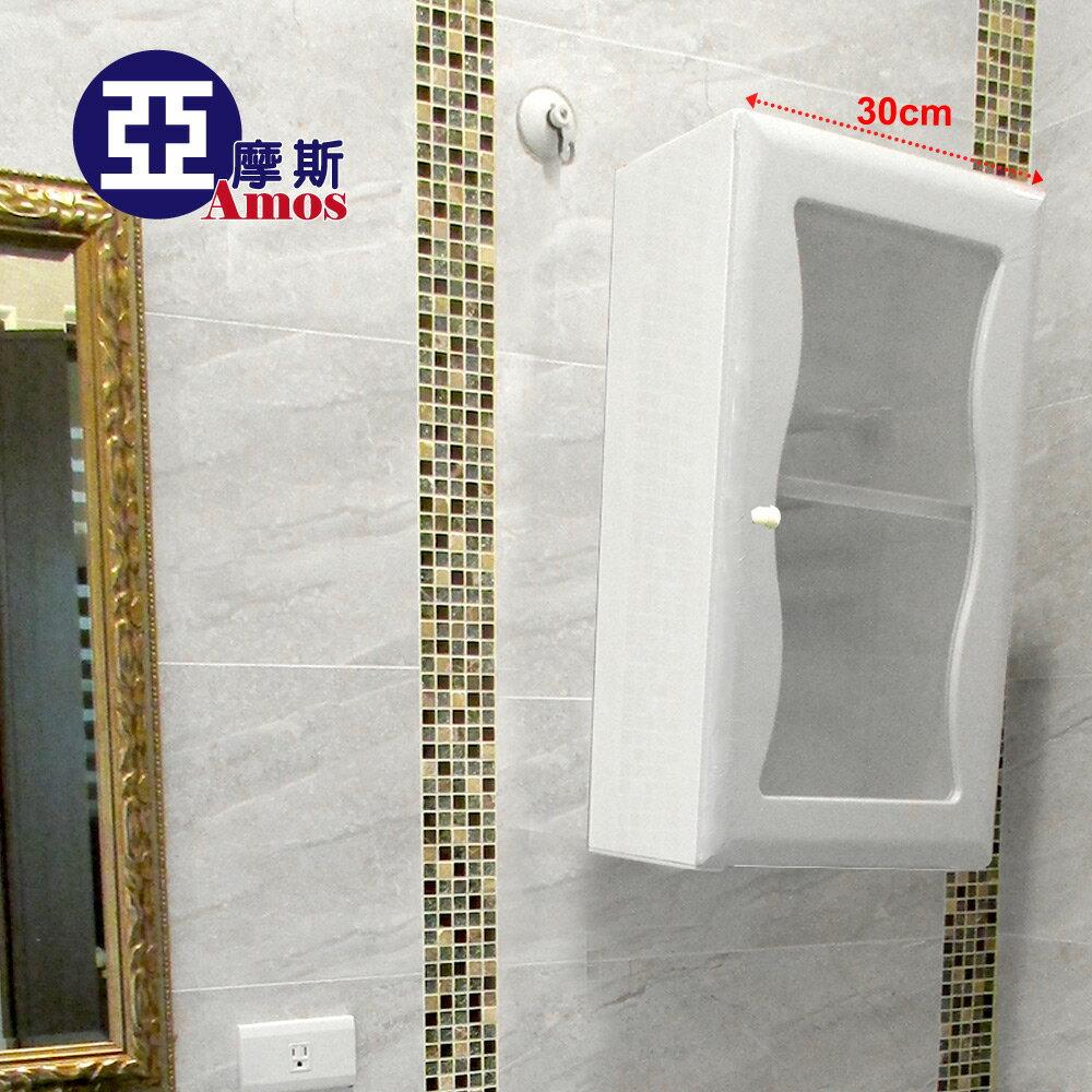 置物架 浴櫃 收納櫃【GAN014】波浪單門防水塑鋼浴櫃(30cm) Amos