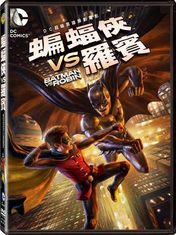 蝙蝠俠VS羅賓 DVD