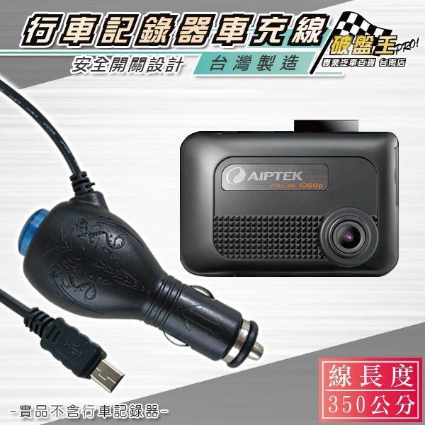 台灣製 行車記錄器 車充線 電源線【3.5米長 特殊 MINI USB】天瀚 AIPTEK X1 X2 X3 破盤王 台南
