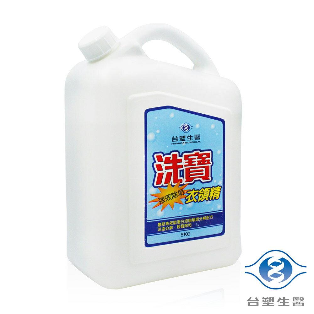 台塑生醫 洗寶 強效除垢 衣領精 (5kg)