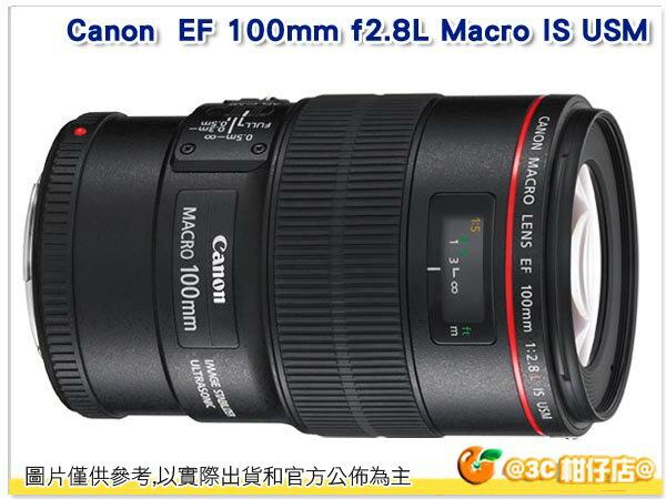 送拭鏡紙 Canon EF 100mm f2.8 L Macro IS USM 彩虹公司貨 微距鏡頭 百微