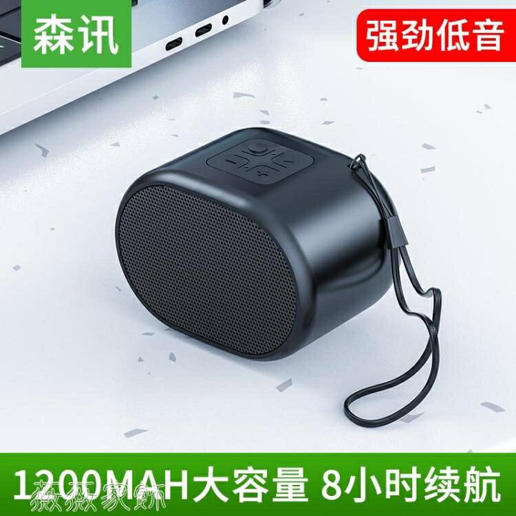 藍芽喇叭 索尼同款無線藍芽音箱便攜式防水大音量重低音炮3D環繞立體聲家用戶外運動隨身 秋冬新品特惠
