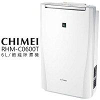CHIMEI奇美到除濕機 CHIMEI 奇美 RHM-C0600T 6L 除濕機 節能 公司貨 0利率 免運