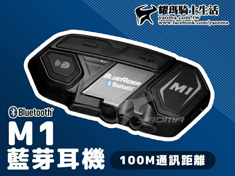 M1 藍芽耳機 M-1 Bluetooth 鼎騰科技 騎士安全帽藍芽耳機 BlurRider 『耀瑪騎士生活機車部品』