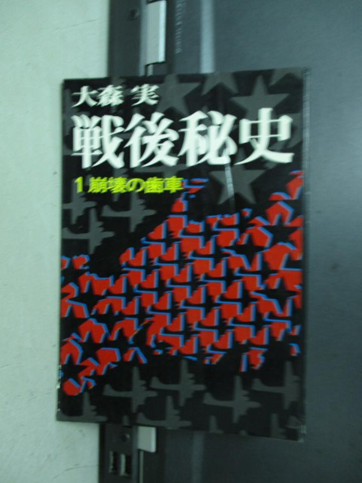 【書寶二手書T6/歷史_KQU】戰後祕史(1)崩壞的齒車_大森實_日文