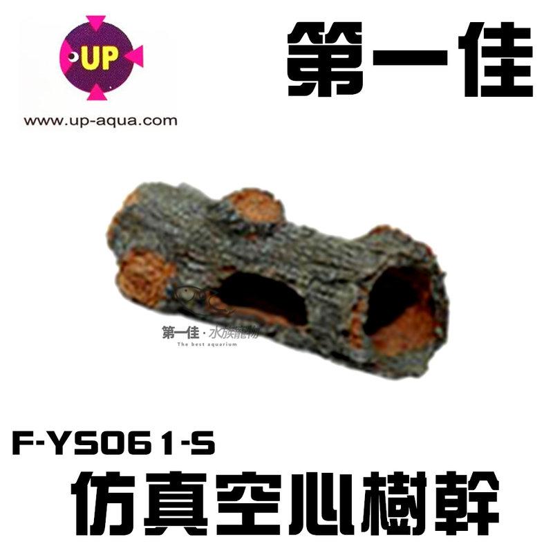[第一佳 水族寵物] 台灣UP雅柏〔F-YS061-S〕仿真空心樹幹(枯樹/樹根/樹枝)超逼真造景裝飾 S