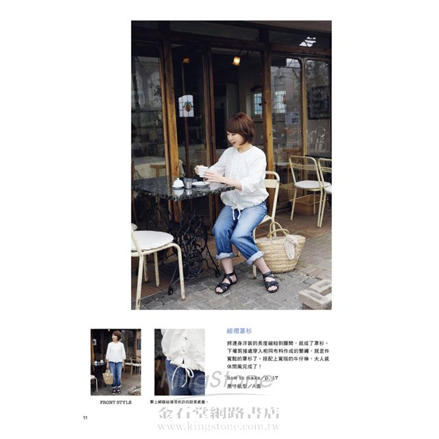 Cotton friend手作誌16:嬉遊之春 3