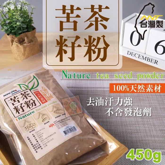 ORG《SD1304d》台灣製~大容量 苦茶籽粉 苦茶粉 洗碗 洗手 蔬果清潔 廚房清潔 廚房用品 廚具清潔 洗碗精