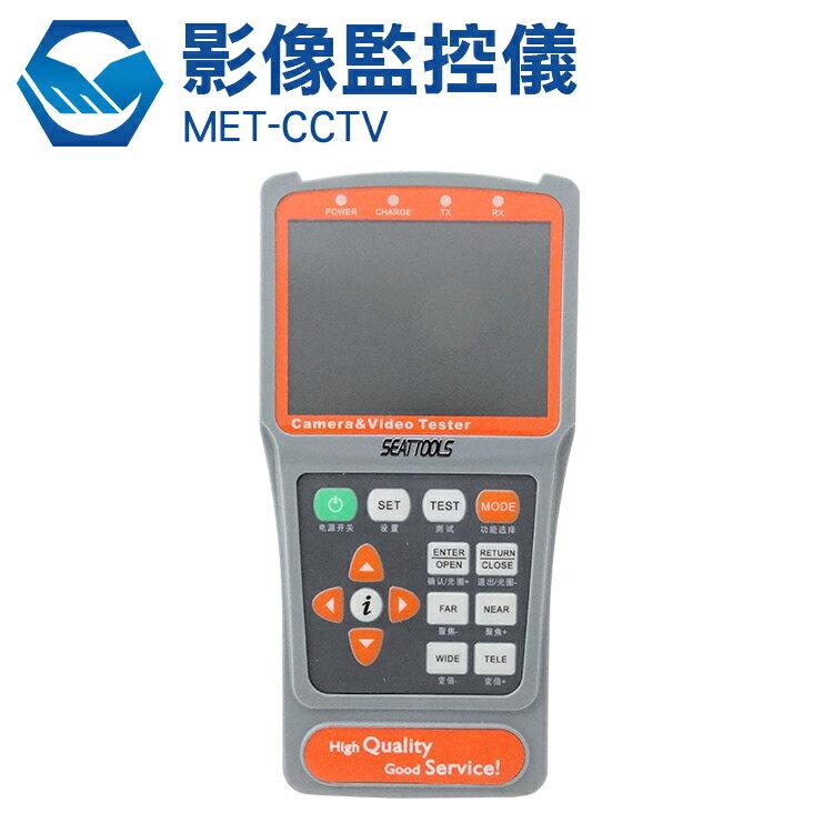 CCTV 工仔人 影像監控CCTV 音訊測試 閉路電視 畫面紀錄 工程控管 3.5吋大螢幕