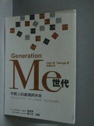 【書寶二手書T9/親子_ISC】Me世代-年輕人的處境與未來_Jean M. Twenge , 曾寶瑩