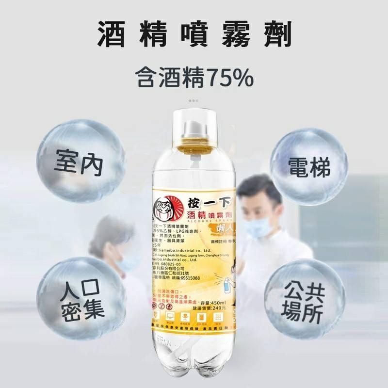 按一下 抗菌 75% 酒精 噴霧劑450ml 乾洗手 防疫 居家環境清潔的必備良品 0