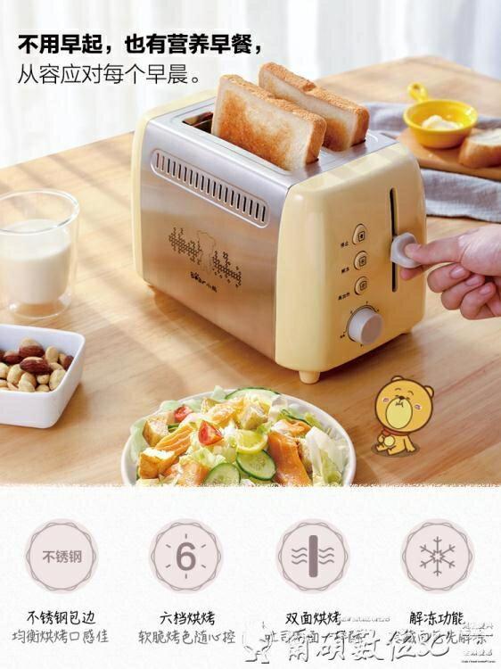 【快速出貨】烤麵包機 烤面包機全自動家用早餐2片吐司機土司多士爐 雙12購物節