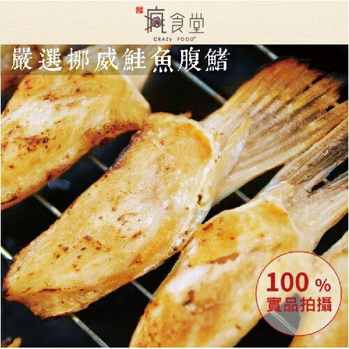 【鮮產直配】嚴選挪威鮭魚腹鰭500g/一包