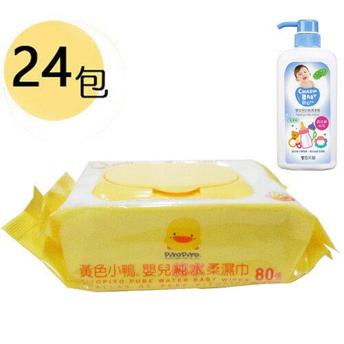 【奇買親子購物網】黃色小鴨 盒蓋嬰兒純水柔濕巾(80抽)/1箱+雪芙蘭親貝比 嬰幼兒奶瓶清潔劑700ml