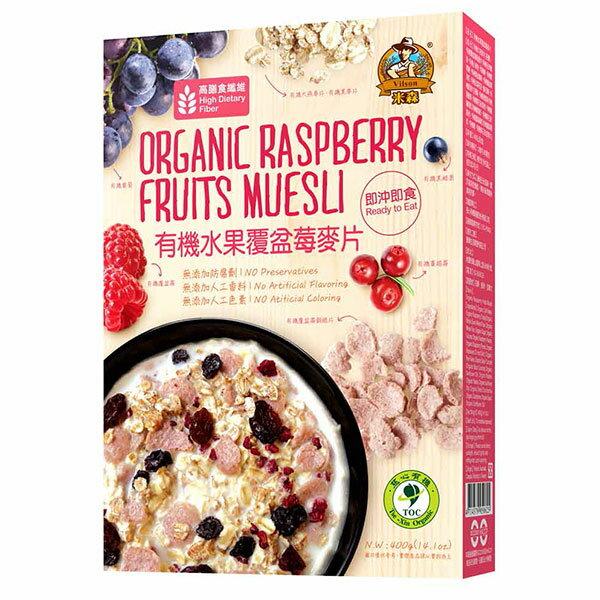 米森 有機水果覆盆莓麥片(400g/盒)