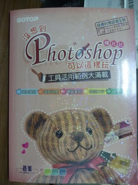 ~書寶 書T2/電腦_QGC~沒想到Photoshop 這樣玩_楊比比