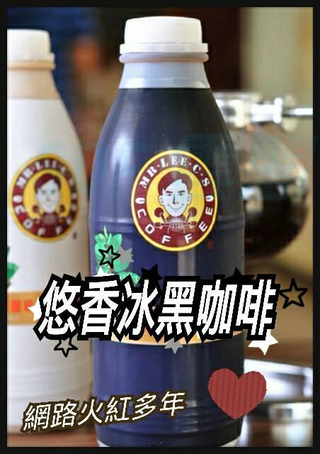 *悠香冰咖啡* 招牌冰黑咖啡 X2瓶→【SDF雲閣百貨】