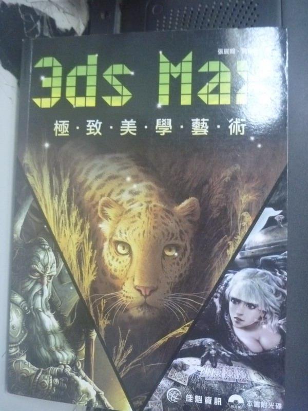 【書寶二手書T7/電腦_WFV】3ds Max極致美學藝術_張宸翰、詹永任_附光碟