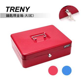 Loxin 鑰匙現金箱-大 2色可選【SL1040】現金盒 保險箱 保險櫃 收納盒 置物盒
