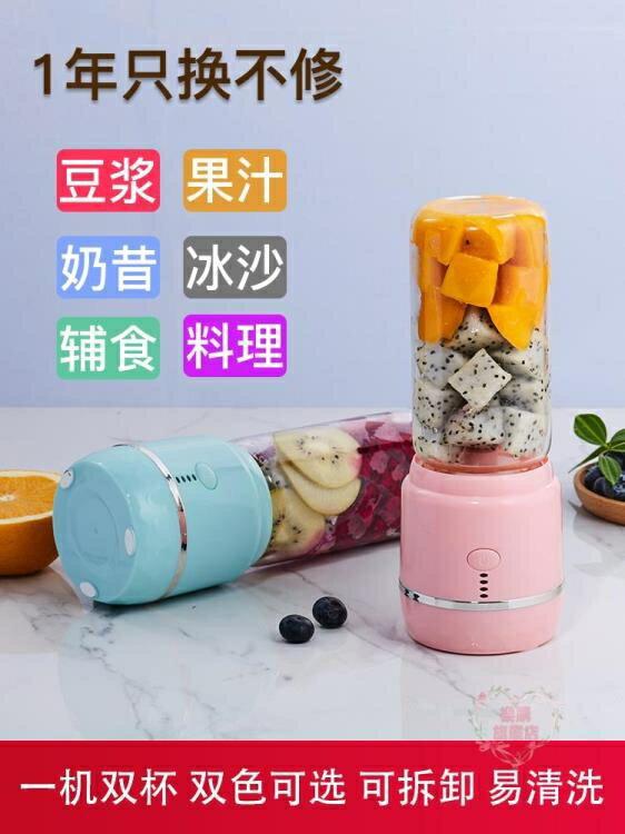 榨汁機 多功能家用水果小型榨汁杯迷你充電便攜式學生果汁機豆漿機-