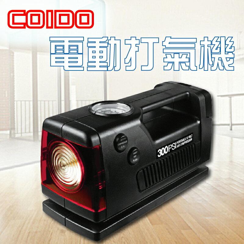 e系列汽車用品COIDO 電動打氣機