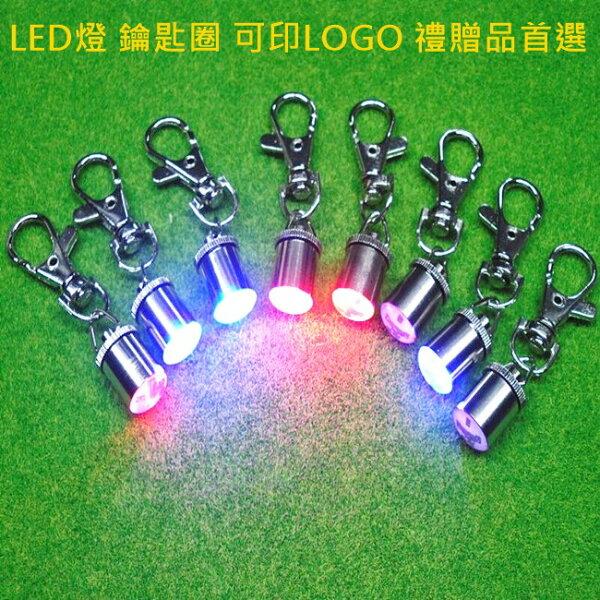 客製化LED鑰匙圈(迷你鋁)鎖匙圈LOGO訂做寵物項圈腳踏車燈鑰匙扣【塔克】