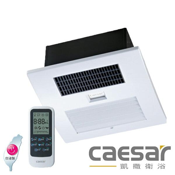 洗樂適衛浴:【caesar凱撒衛浴】四合一乾燥機(DF240)