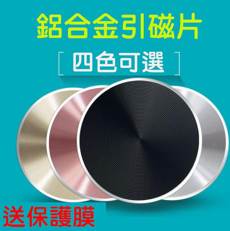 鋁合金引磁片磁吸貼片 金屬片 車用磁力手機支架 CD紋磁吸貼片 導磁片 圓形鐵片387B14