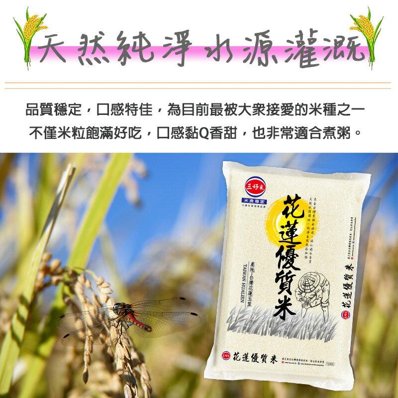 【三好米】花蓮優質米(2Kg) 2