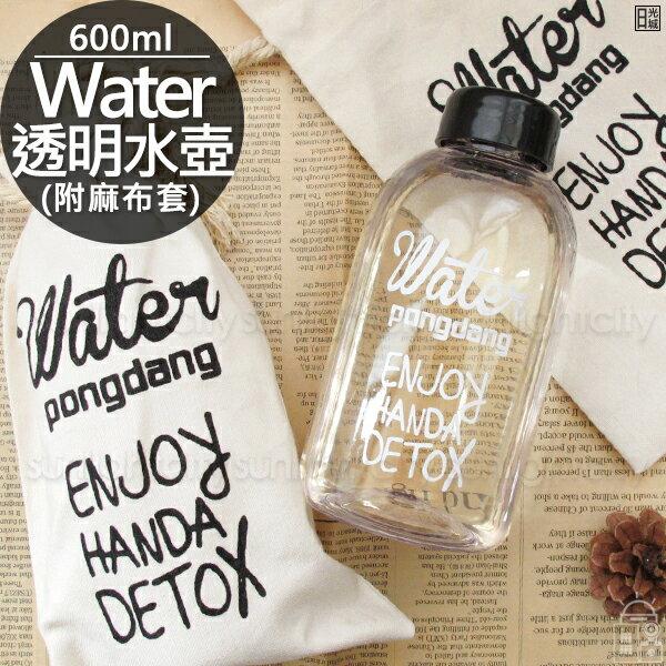 日光城~Water透明塑膠水壺^(附麻布套^) 600ml,隨行杯隨手杯隨身杯外出杯水杯水