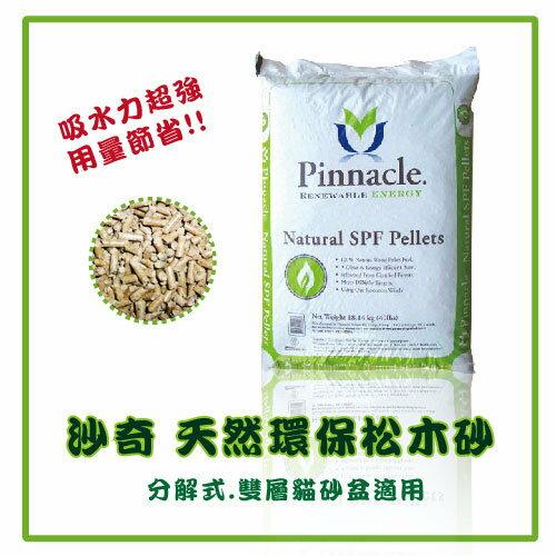沙奇 天然環保松木砂-繁殖包-40LB / 磅(約18kg)-【免運】(G002E03-1) 0