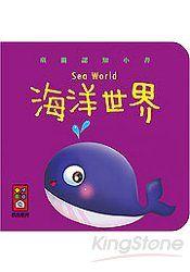 海洋世界-童韻認知小書(紫/厚紙書)